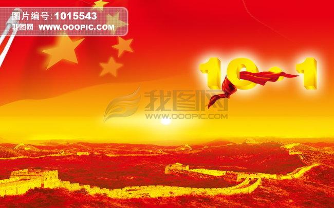 国庆 政治 大屏幕 ppt 背景 天安门 国家 华表 人民大会堂 周年