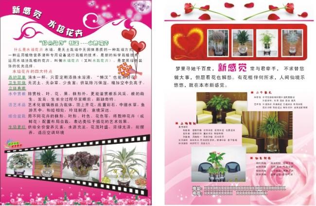花店宣传单模板下载 花店宣传单图片下载花店宣传单设计展板