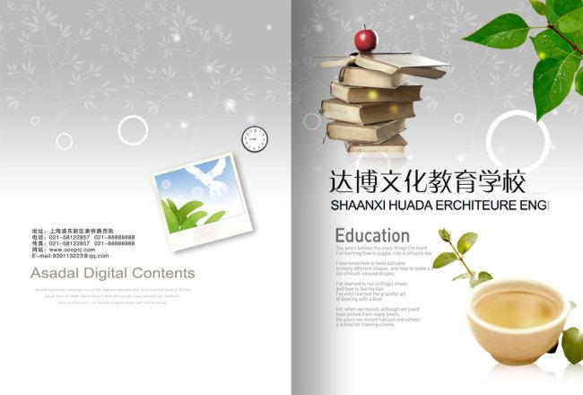 学校教育刊物封面设计图片