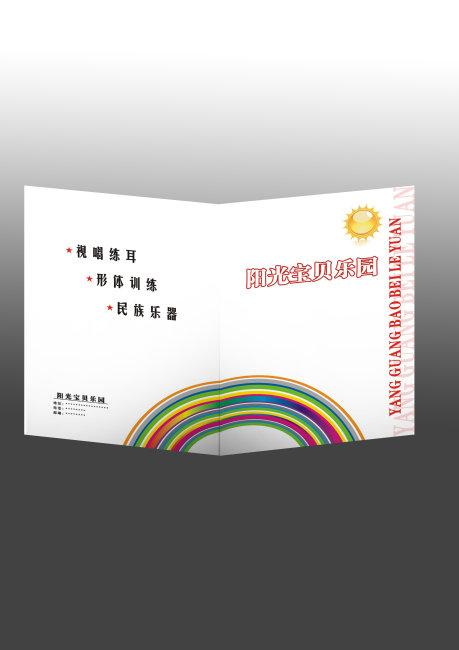 封面设计 彩虹 阳光 乐园