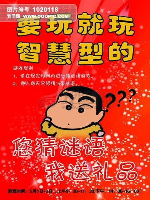职业编谜语大班图