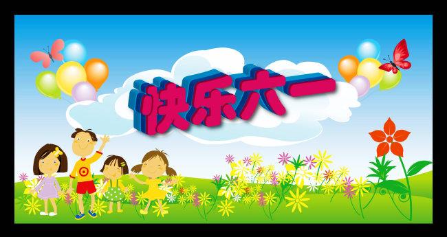 卡通模板 儿童乐园 幼儿园模板 幼儿园 六一 六一背景 庆六一 六一