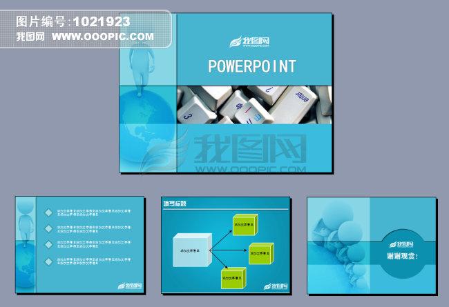 ppt背景图片设计素材下载 PPT模板 PPT图表设计模板下载 第126页 我