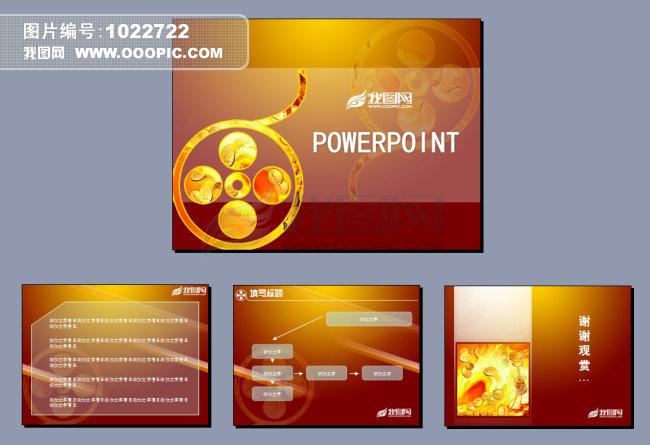 ppt背景图片设计素材下载 PPT模板 PPT图表设计模板下载 第169页 我