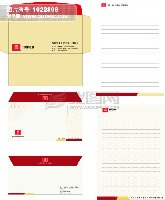 公司信封信纸模板二套
