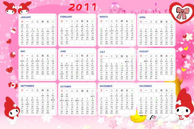 2011年日历 日历 年历图片