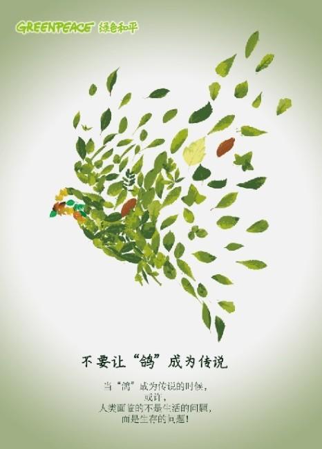 525心理主题手绘海报