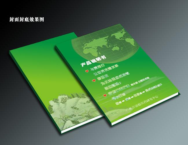 画册封面设计模板下载(图片编号:1025724)_其它画册