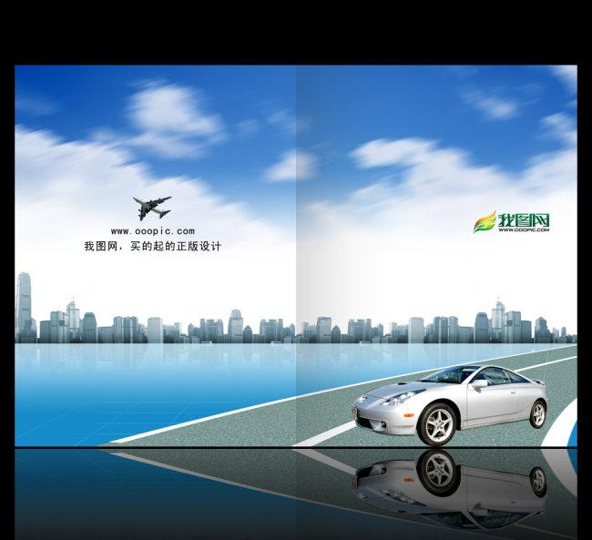 汽车企业简介封面