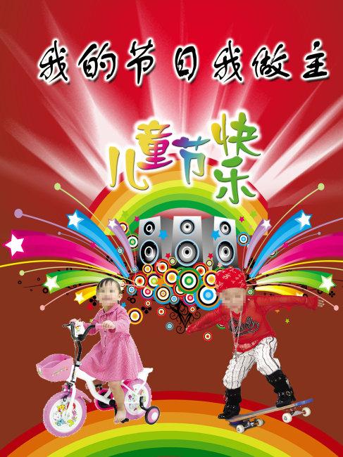 儿童海报模板下载(图片编号:1032316)_六一儿童节__我
