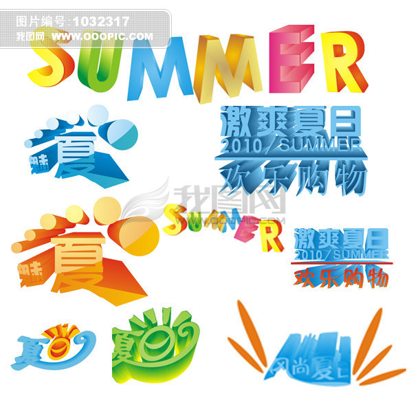 夏天艺术字 夏天 艺术字