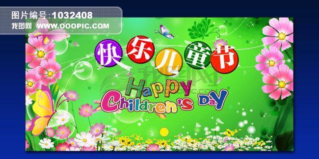 六一儿童节舞台背景模板下载(图片编号:1032408)