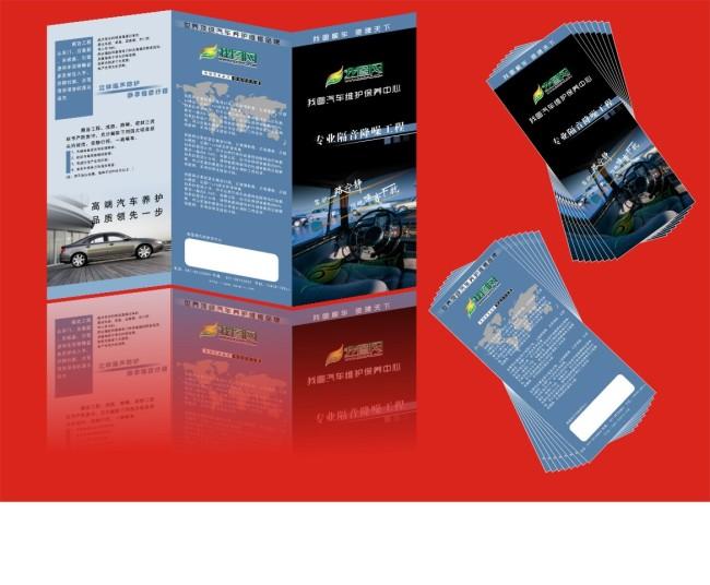 汽车宣传单模板下载(图片编号:1032452)_彩页|dm单页图片