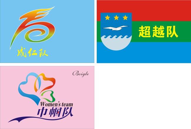 运动会旗帜模板下载(图片编号:1032493)