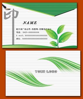 印刷名片模板
