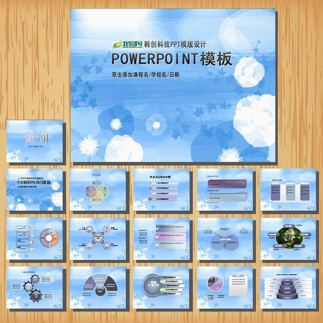 合作活动策划ppt模板3