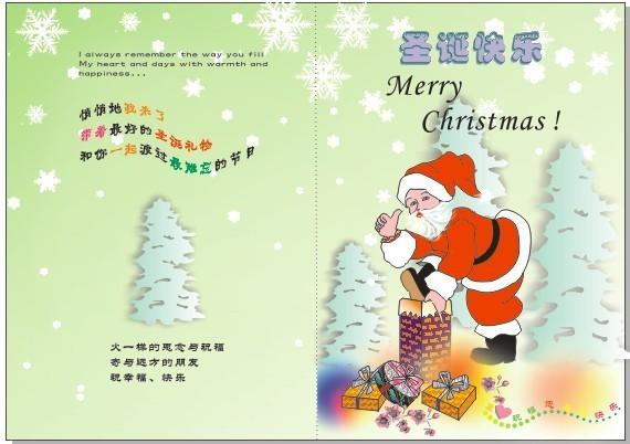 圣诞 卡通 贺卡 明信片模板下载 圣诞 卡通 贺卡 明信片图片下载 卡通
