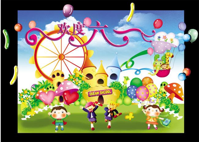 儿童节背景图 儿童节图片