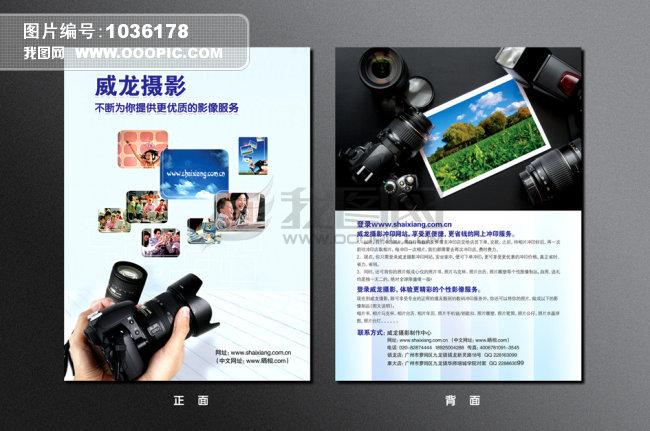 摄影彩印店宣传单页设计模板下载 图片编号 1036178 宣传单 彩页 DM
