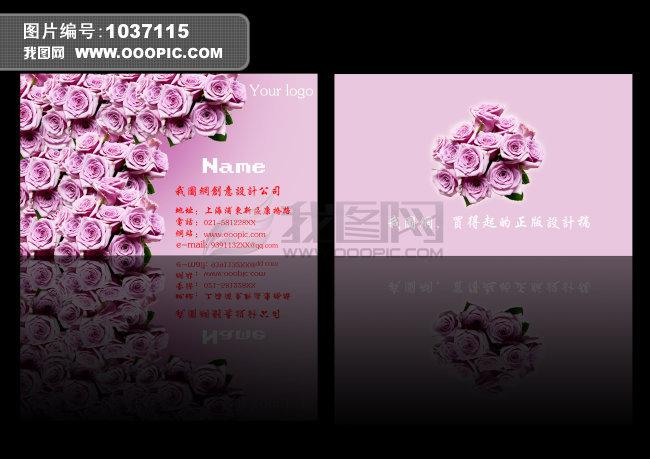 婚庆 鲜花 化妆品名片模板下载(图片编号:1037115)