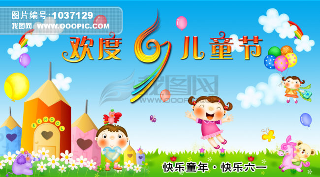 欢度六一儿童节宣传海报