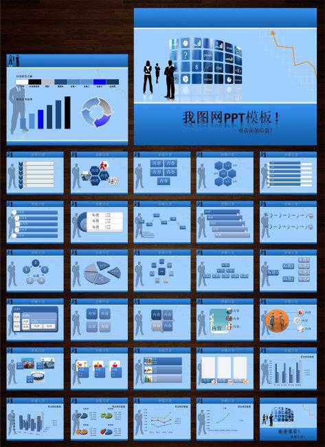 商务合作ppt模板