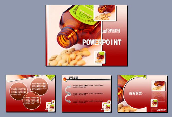 ppt背景图片下载 科技 科技背景 高档ppt设计 药品 医疗 健康 卫生图片