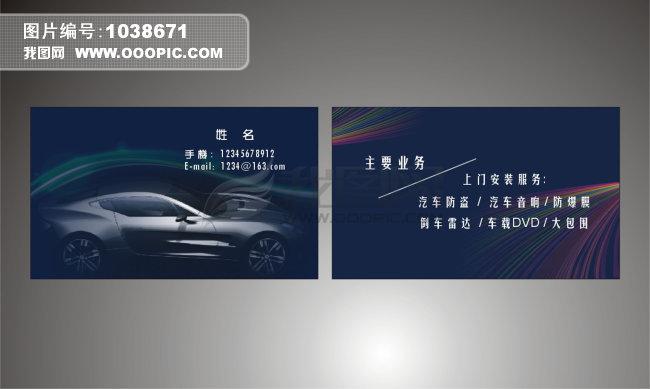 汽车运输名片设计素材下载 名片模板设计模板下载 第76页 我图网,卖
