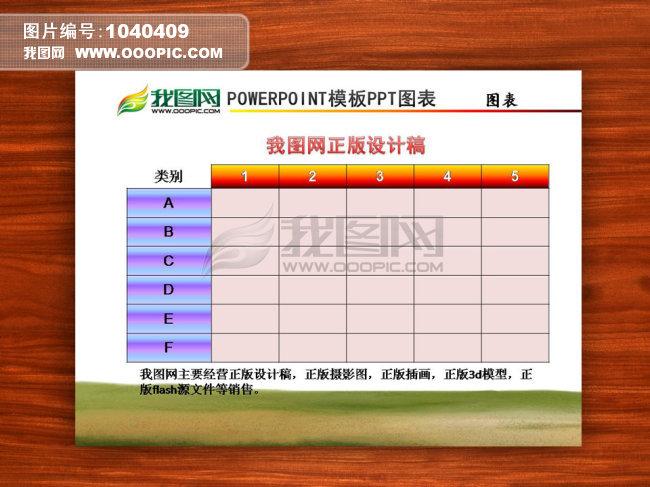 ppt图表 线形图表格模板下载(图片编号:1040409)