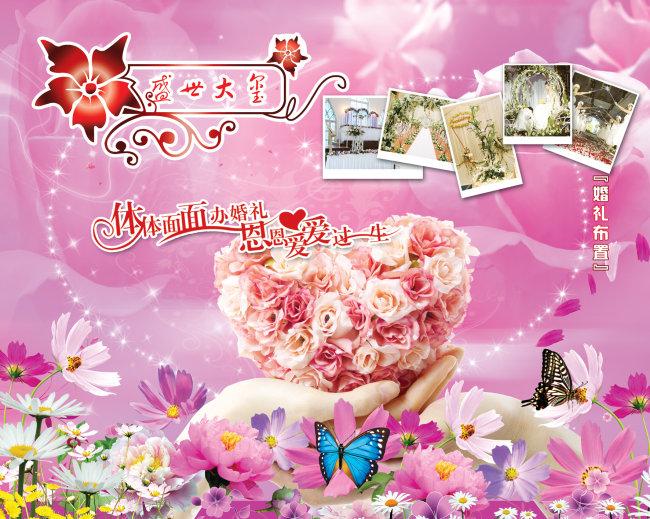 五一婚礼设计海报模板模板下载(图片编号:1040872)