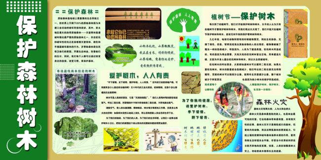 保护森林树木