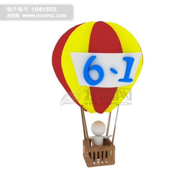 3d小人 热气球