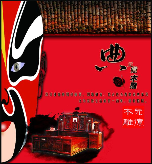 毛笔 墨盒 墨迹 木雕 木柜 床 红木家具 中国风 中国风家具海报