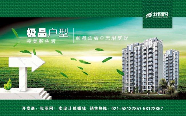 房地产类户外广告牌图片