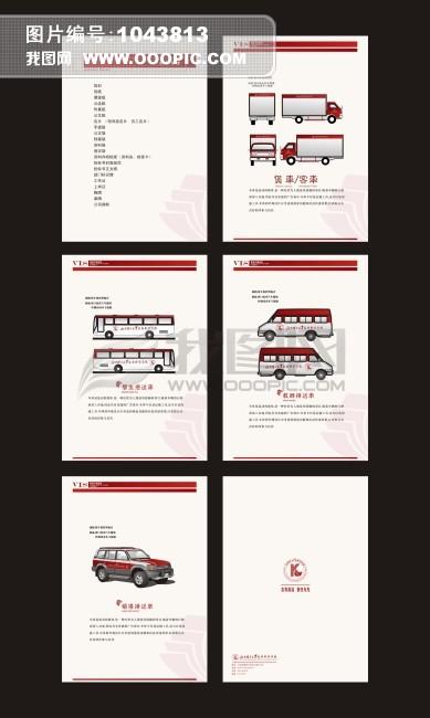 vi模板模板下载 图片编号 1043813 vi模板 海报设计 宣传广告设计 -VI模