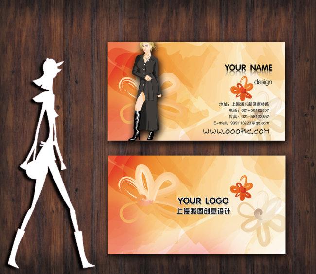 个性时尚服装店名片模板下载(图片编号:1044422)