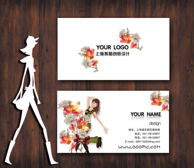 个性时尚服装店名片模板下载(图片编号:1044433)