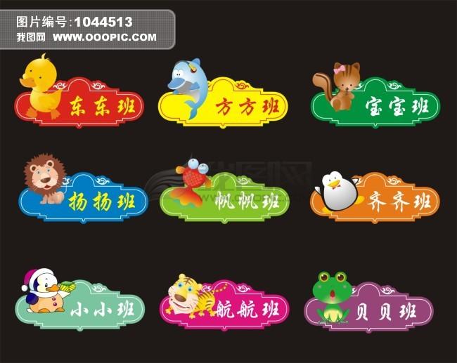 幼儿园班级标牌模板下载(图片编号:1044513)