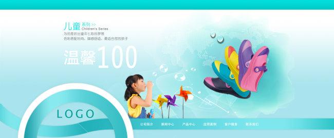 儿童拖鞋企业网站模板