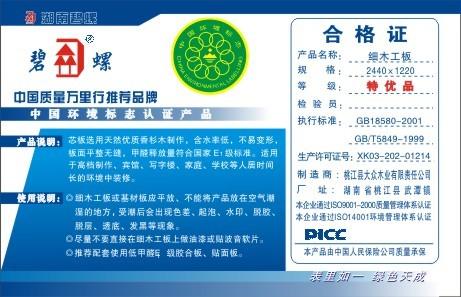 产品标签 木地板标签 地板 合格证 产品合格证 不干胶设计模板
