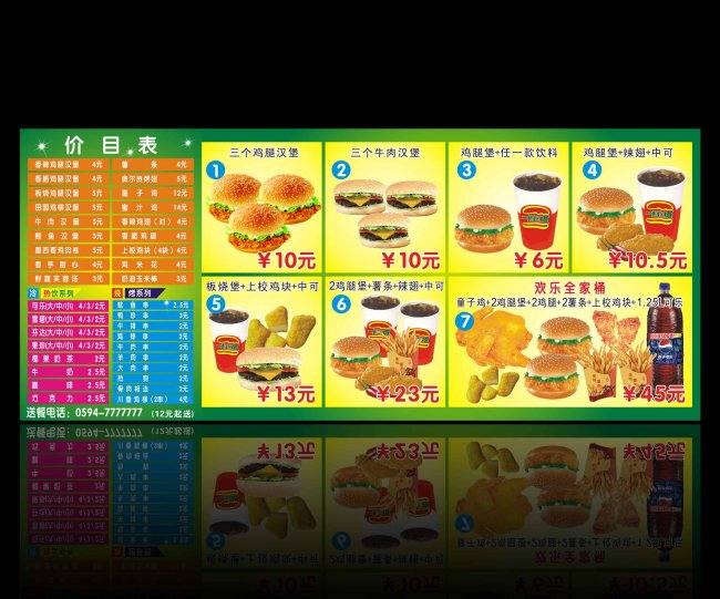 汉堡店菜单 价目表