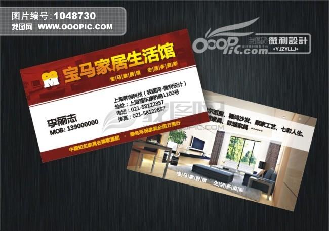 家居行业名片模板下载(图片编号:1048730)
