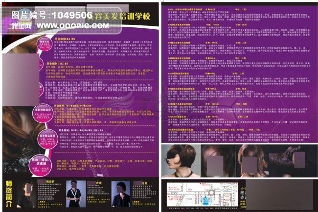美容美发宣传单模板下载(图片编号:1049506)