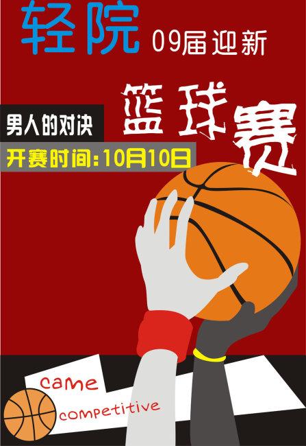 篮球赛海报模板下载 篮球赛海报图片下载
