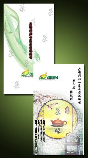 平面设计 vip卡 名片模板 茶艺餐饮名片 > 中国古风名片下载_茶缘  下