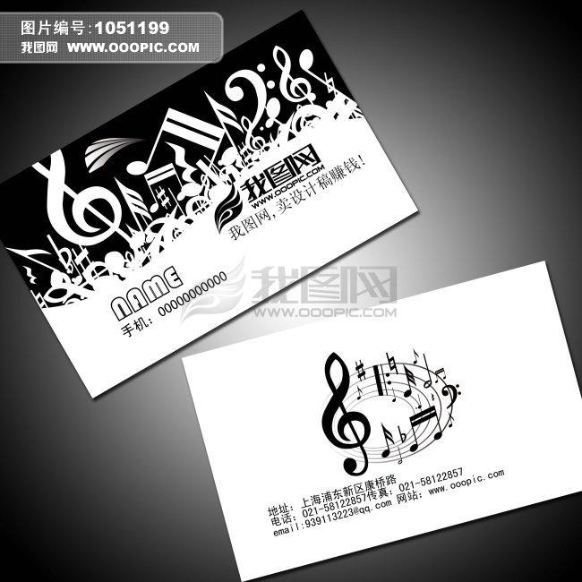 音乐培训名片模板下载(图片编号:1051199)
