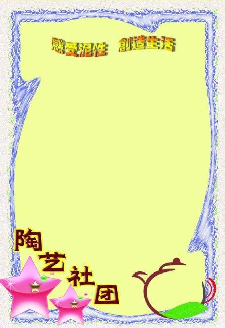 卡通展板背景设计模板下载 1052099 展板背景 展板设计 党政 学校 企业图片
