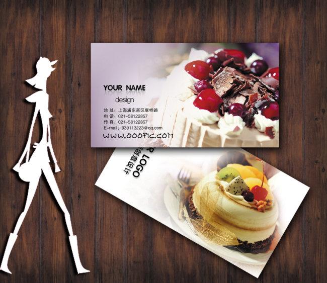蛋糕店名片设计