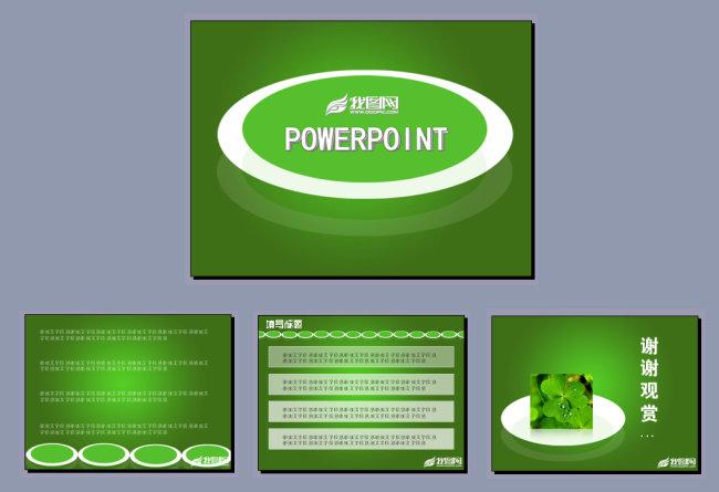 ppt模板 节能环保ppt >