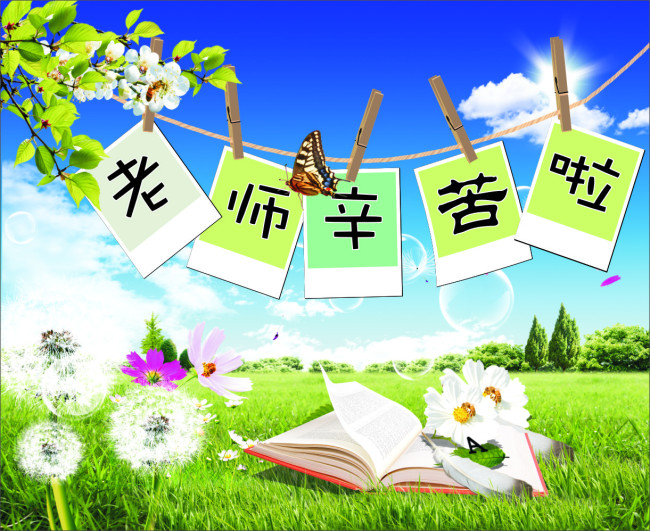 字 节日贺卡 节日快乐 节日背景 节日庆祝 书 书本 花朵 说明:教师节